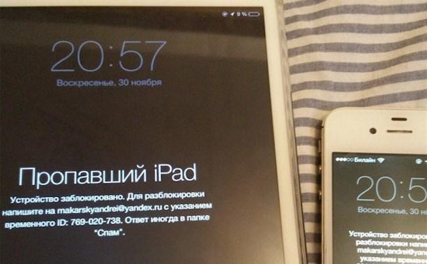 Пропавший iPad