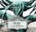 Осло. В краю викингов и сказочных троллей
