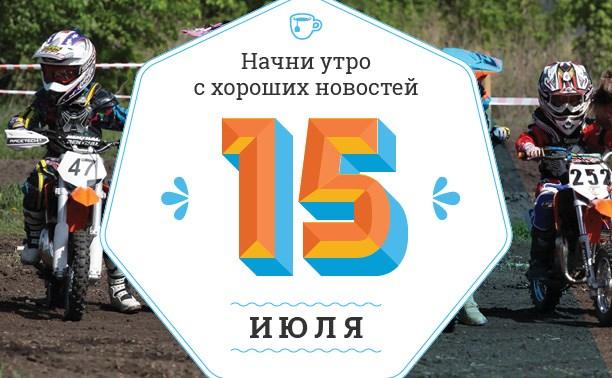 """15 июля: Фрикшейки, научная """"Битва экстрасенсов"""" и лучшая одежда для лета"""