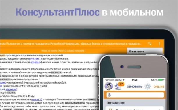 КонсультантПлюс в мобильном