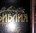 Библия - паспорт Господа Бога!