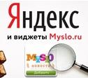 Установи виджет Myslo.ru для Яндекса, чтобы жизнь казалась слаще!