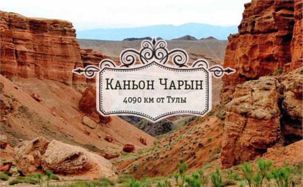Казахстан. Каньон Чарын