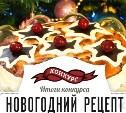 """""""Новогодний рецепт"""": поздравляем победителя!"""