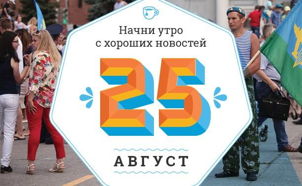 25 августа: Свадебная полиция, «Угонам нет» и вокруг света за биткоины