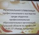 Участник Региональной Олипиады отправиться в Сочи