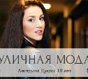 Ангелина Кукло, 18 лет