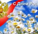День России (День независимости России)
