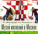 Москва. Музей иллюзий
