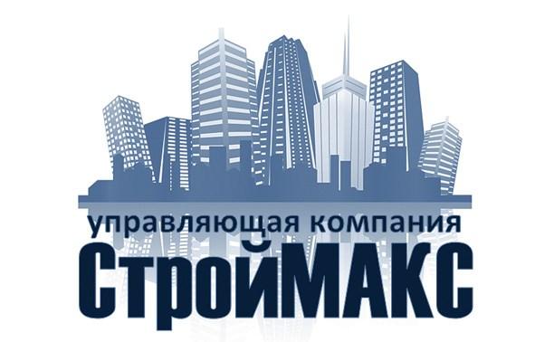 Жители домов, обслуживаемых ООО «Строймакс»: «Мы сделали правильный выбор!»