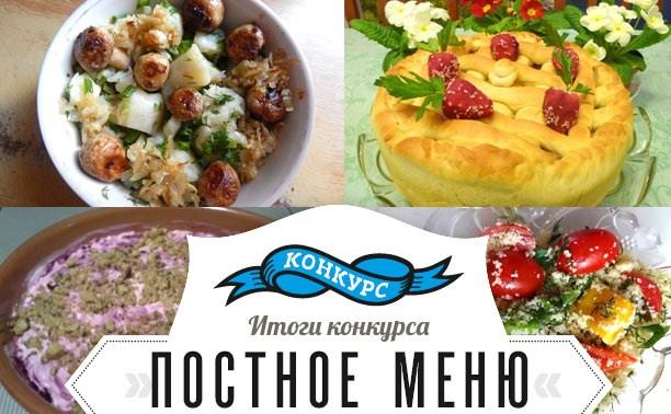 Поздравляем авторов лучших постных рецептов