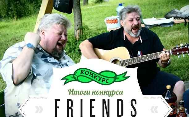 Friends: Поздравляем друзей!
