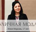 Юлия Морковь, 17 лет