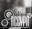 """Очередной релиз от """"Группа Ассура"""" на Наше 2.0"""