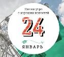 24 января: «будильник» для дальнобойщиков и «ожившие» советские панно на зданиях