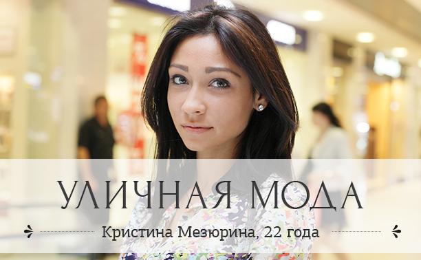 Кристина Мезюрина, 22 года
