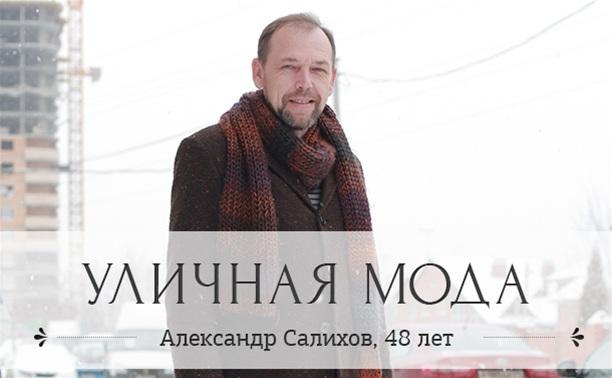 Александр Салихов, 48 лет