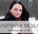 Елена Кушнир, 40 лет