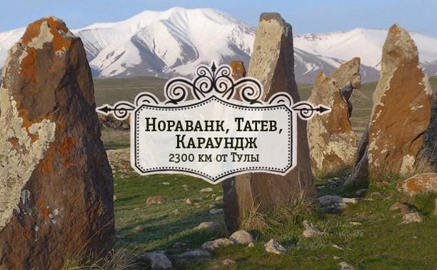 Нораванк, Татев, Караундж. Космические крылья Зангезура