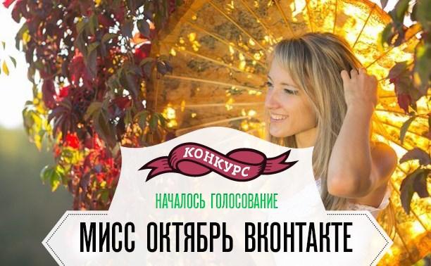 Мисс Октябрь ВКонтакте: началось голосование!