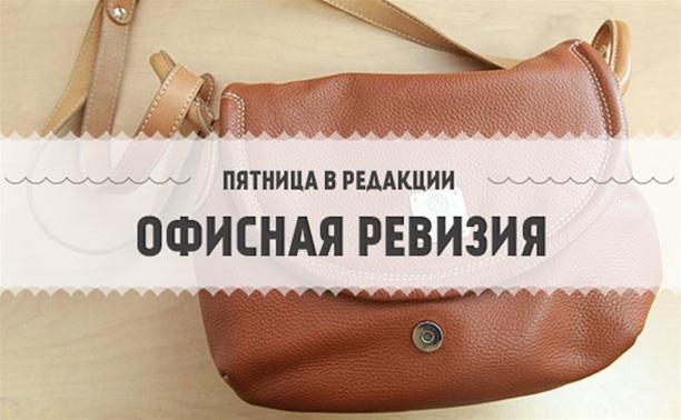 Потрошим сумки!