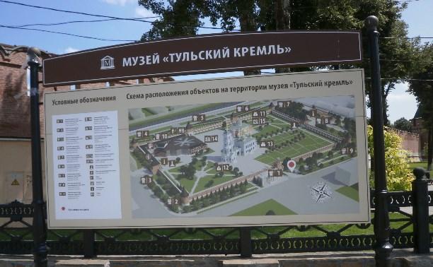 """Музей """"Тульский Кремль"""""""