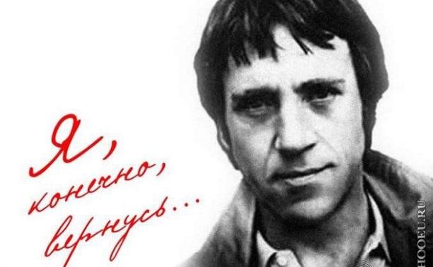 В. Высоцкий.
