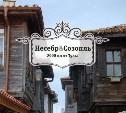 Несебр и Созополь. Болгария