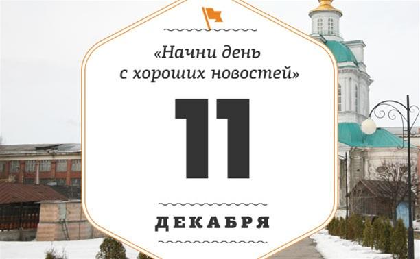 11 декабря: Сегодня красивая дата - 11.12.13. Загадываем желания, что ли?=)