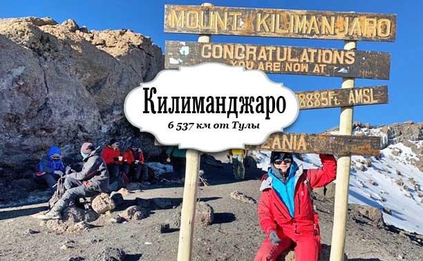 Как туляк покорял Килиманджаро