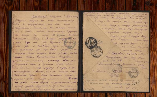 Дневники войны. Еще одно письмо семей Дубровских и Дмитревых