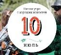 10 июля: сюрреализм на лицо, Новосибирские Мальдивы и зеленый горошек, поразивший всех