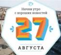 27 августа: стихи от Яндекса и домашний бассейн