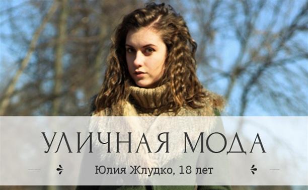 Юлия Жлудко, 18 лет