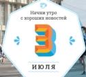 3 июля: Холостяки, ГИБДД и мотошоу