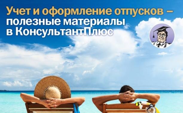 Учет и оформление отпусков – полезные материалы в КонсультантПлюс