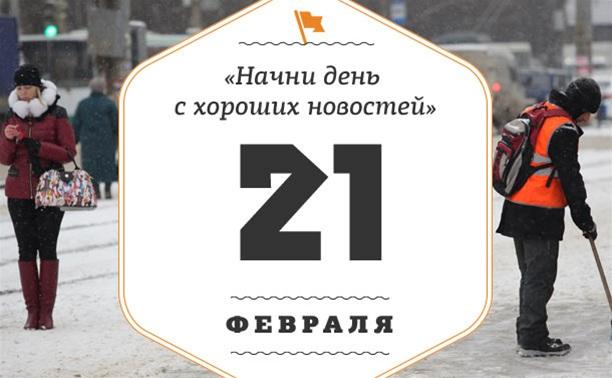 21 февраля: Вдохновляемся успехом поросят-спортсменов!
