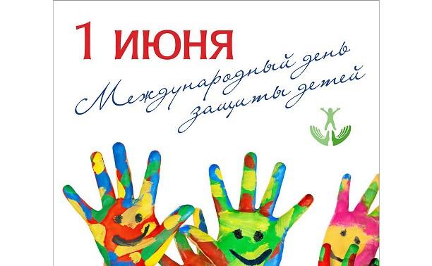День защиты детей .