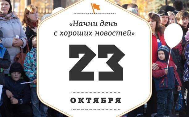 23 октября: День работников рекламы и забавный пенсионный калькулятор