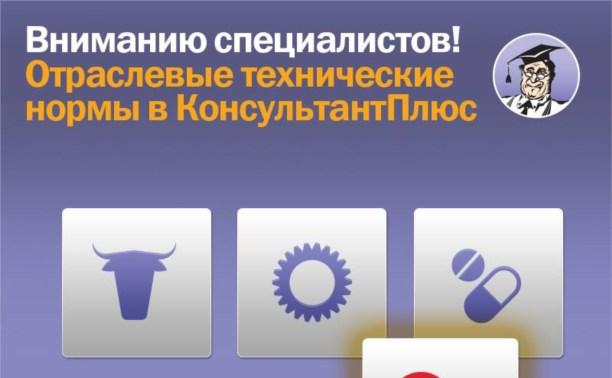 Вниманию специалистов! Отраслевые технические нормы в КонсультантПлюс