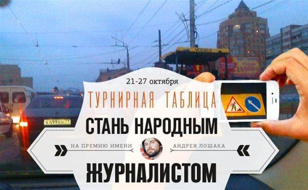 """""""Стань народным журналистом"""". Неделя вторая: 21-28 октября."""