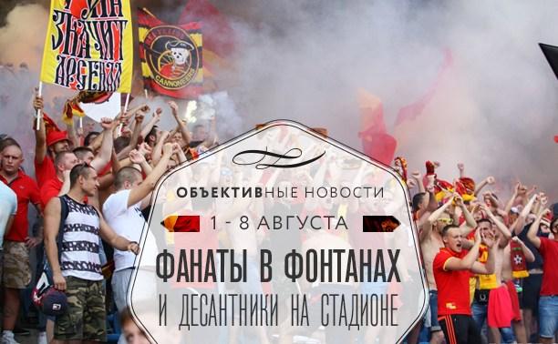 1-8 августа: Фанаты в фонтанах и десантники на стадионе