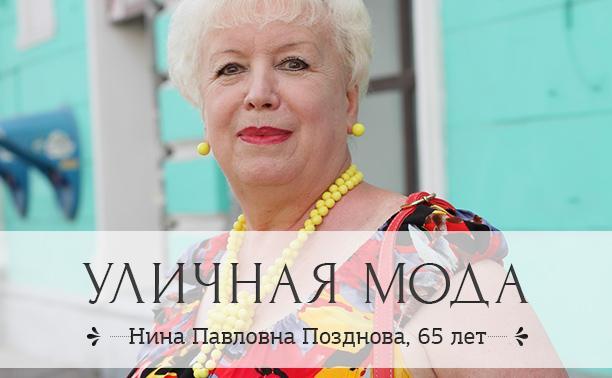 Нина Павловна Позднова, 65 лет