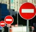 Ограничение движения по улице Мира