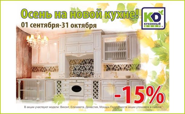 Осень на новой кухне!
