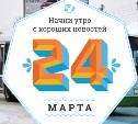 24 марта: Лего-матрица, лысый хоккей и песня Facebook