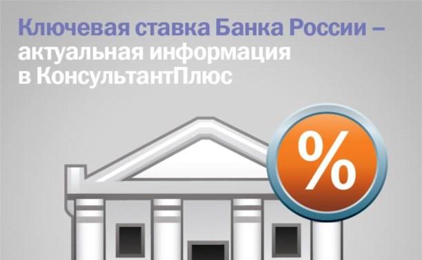 Ключевая ставка Банка России – актуальная информация в КонсультантПлюс