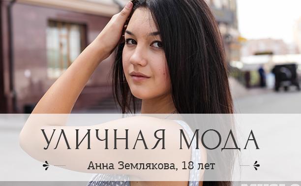 Аня Землякова, 18 лет