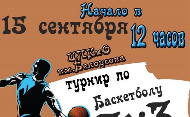 Открытый Кубок большого шлема по баскетболу 3х3