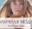 Яна Титкова, 18 лет